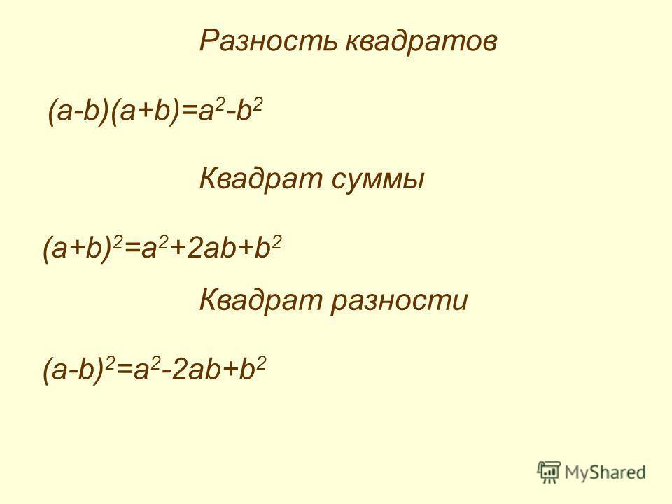 (a-b)(a+b)=a 2 -b 2 (a+b) 2 =a 2 +2ab+b 2 (a-b) 2 =a 2 -2ab+b 2 Разность квадратов Квадрат суммы Квадрат разности