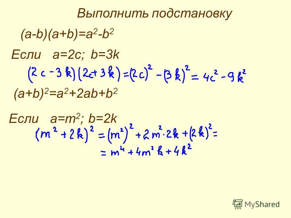 (a-b)(a+b)=a 2 -b 2 a=2c; b=3k Выполнить подстановку (a+b) 2 =a 2 +2ab+b 2 Если a=т 2 ; b=2k Если