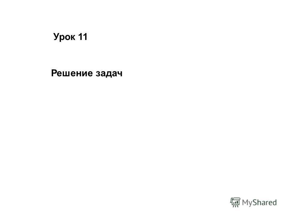 Урок 11 Решение задач