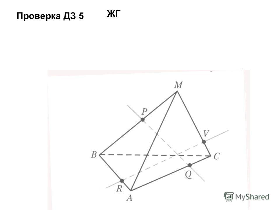 Проверка ДЗ 5 ЖГ