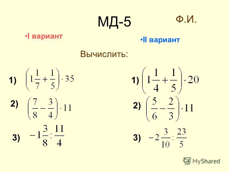 МД-5 1) I вариант II вариант 1) 2) 3) Ф.И. Вычислить: