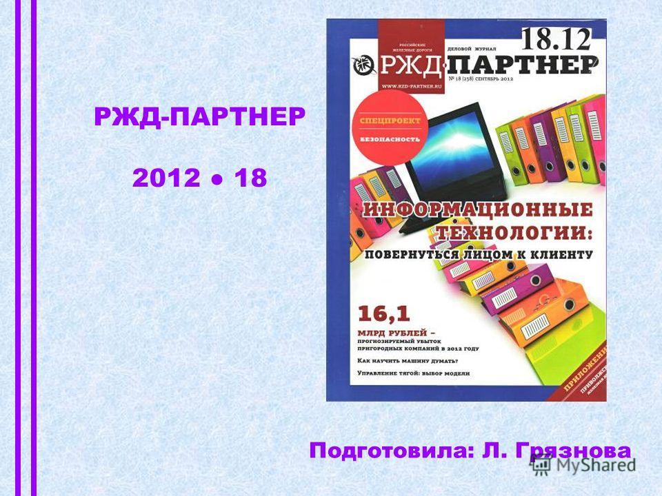 РЖД-ПАРТНЕР 2012 18 Подготовила: Л. Грязнова