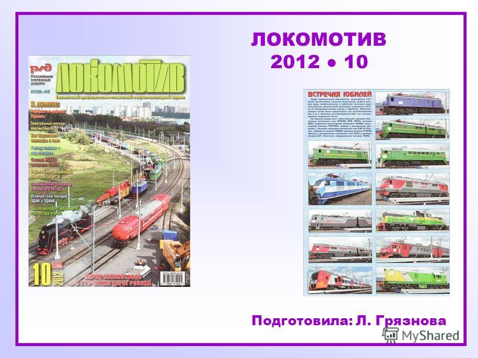 ЛОКОМОТИВ 2012 10 Подготовила: Л. Грязнова
