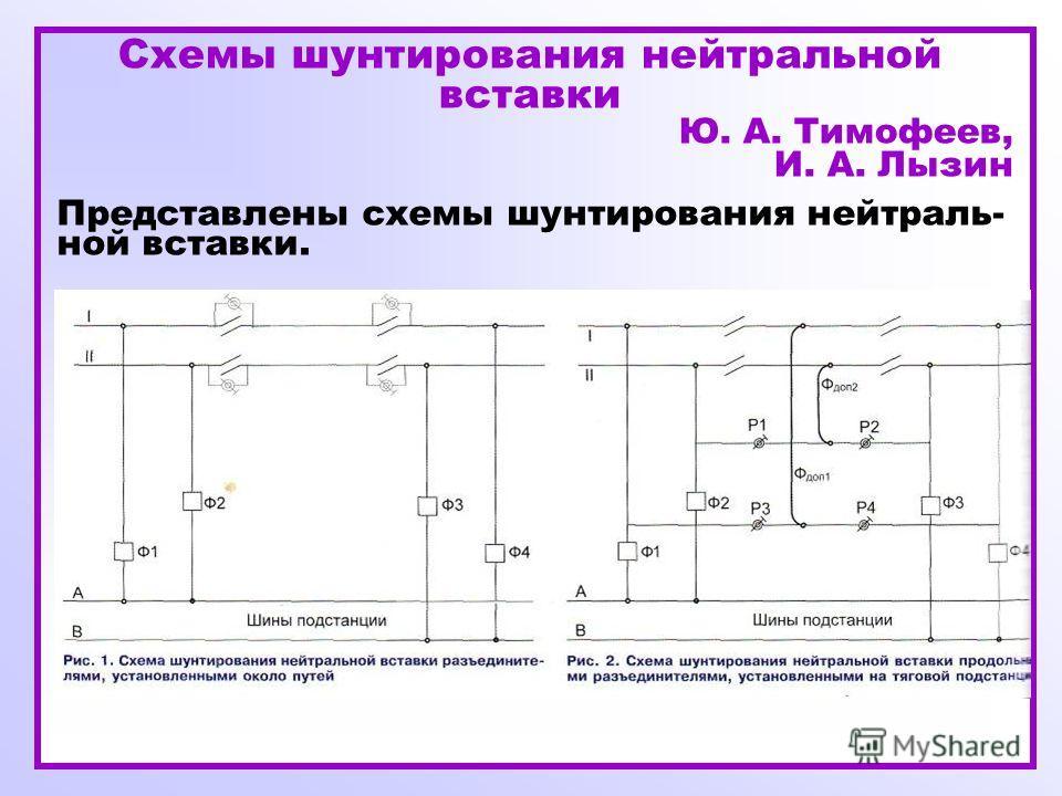 Схемы шунтирования нейтральной вставки Ю. А. Тимофеев, И. А. Лызин Представлены схемы шунтирования нейтраль- ной вставки.