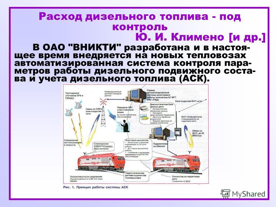 Расход дизельного топлива - под контроль Ю. И. Климено [и др.] В ОАО