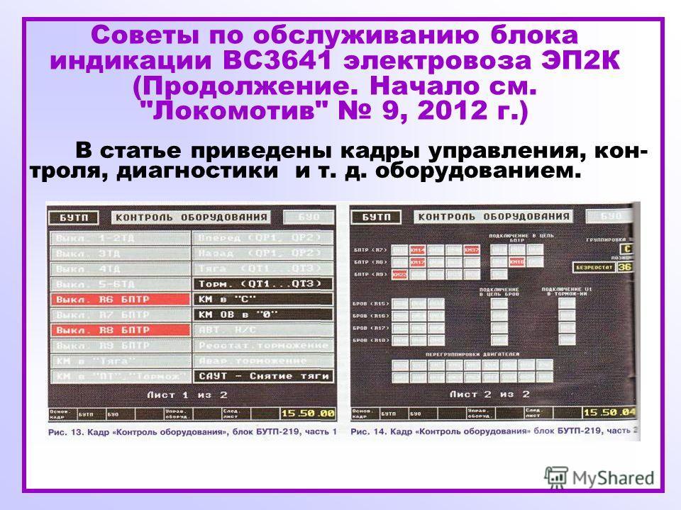 Советы по обслуживанию блока индикации ВС3641 электровоза ЭП2К (Продолжение. Начало см. Локомотив 9, 2012 г.) В статье приведены кадры управления, кон- троля, диагностики и т. д. оборудованием.