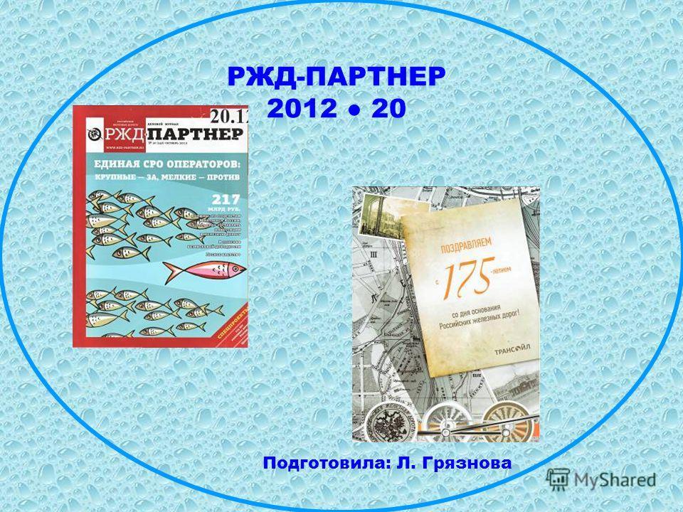 РЖД-ПАРТНЕР 2012 20 Подготовила: Л. Грязнова