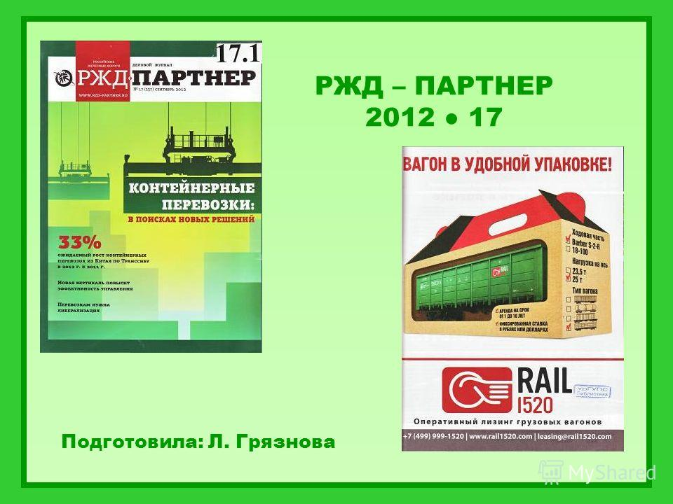 РЖД – ПАРТНЕР 2012 17 Подготовила: Л. Грязнова