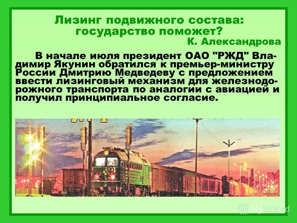 Лизинг подвижного состава: государство поможет? К. Александрова В начале июля президент ОАО
