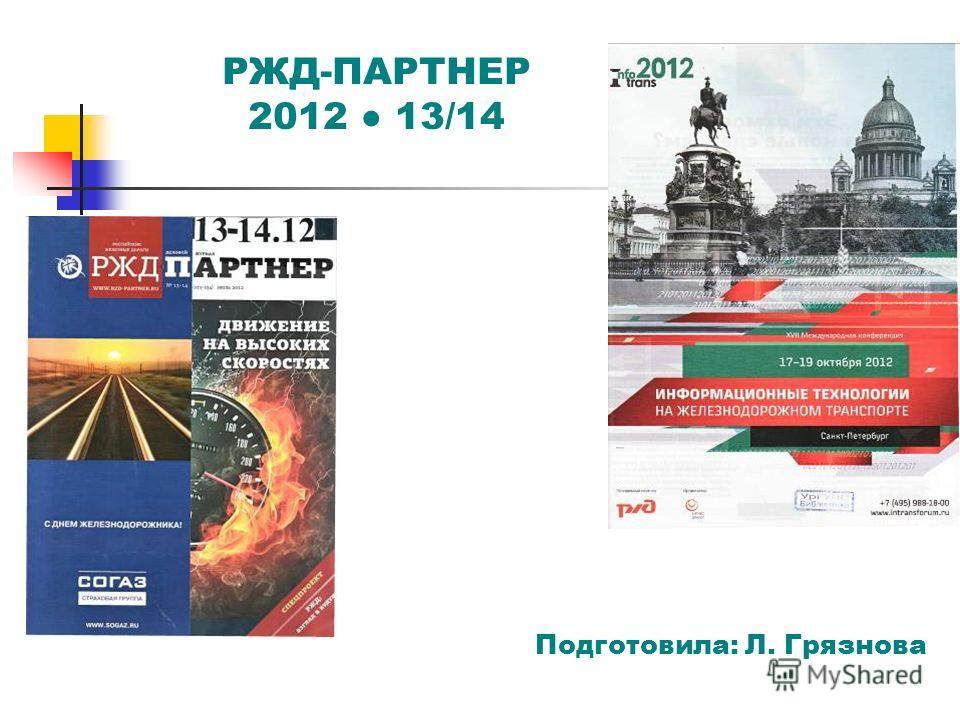 РЖД-ПАРТНЕР 2012 13/14 Подготовила: Л. Грязнова