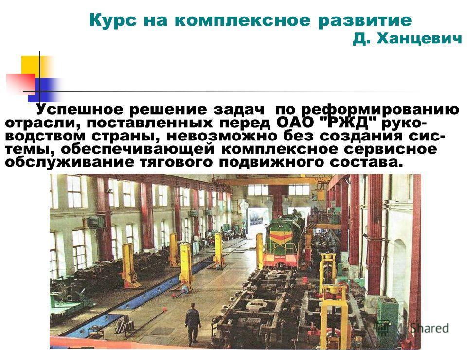 Курс на комплексное развитие Д. Ханцевич Успешное решение задач по реформированию отрасли, поставленных перед ОАО