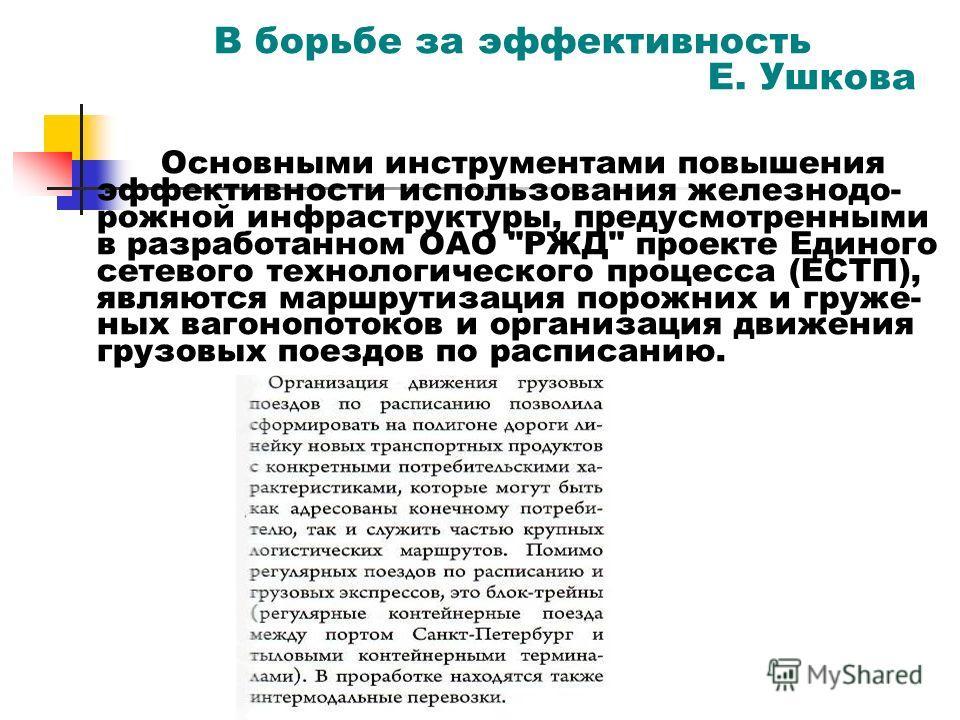 В борьбе за эффективность Е. Ушкова Основными инструментами повышения эффективности использования железнодо- рожной инфраструктуры, предусмотренными в разработанном ОАО