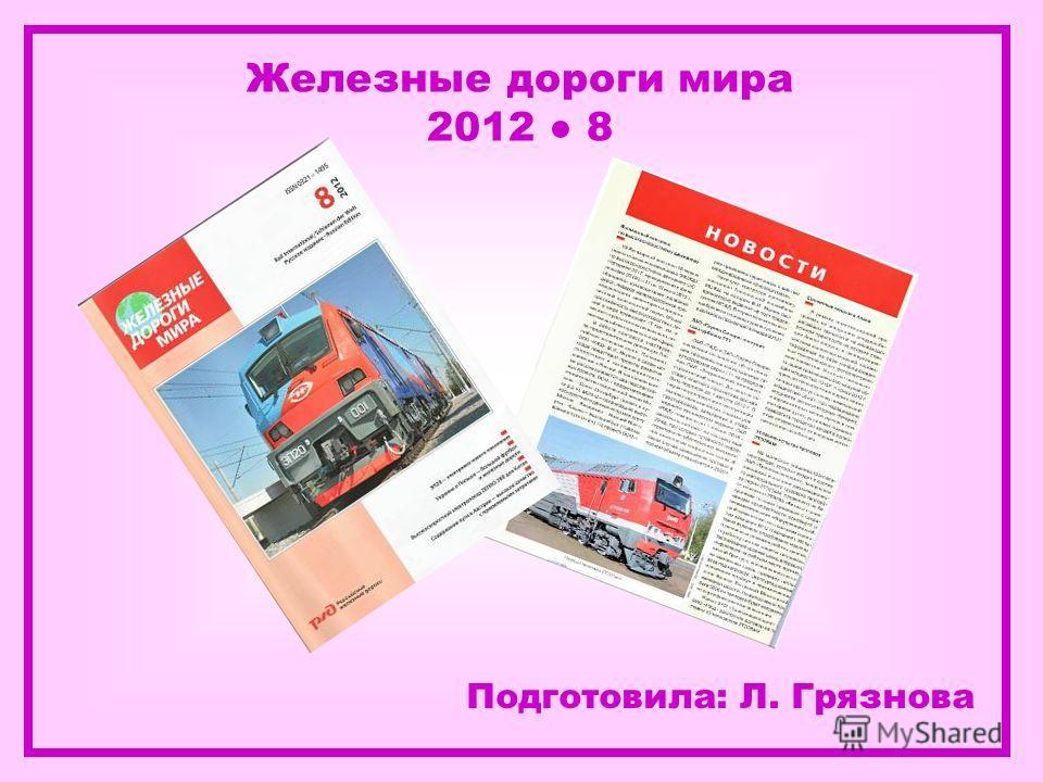 Железные дороги мира 2012 8 Подготовила: Л. Грязнова