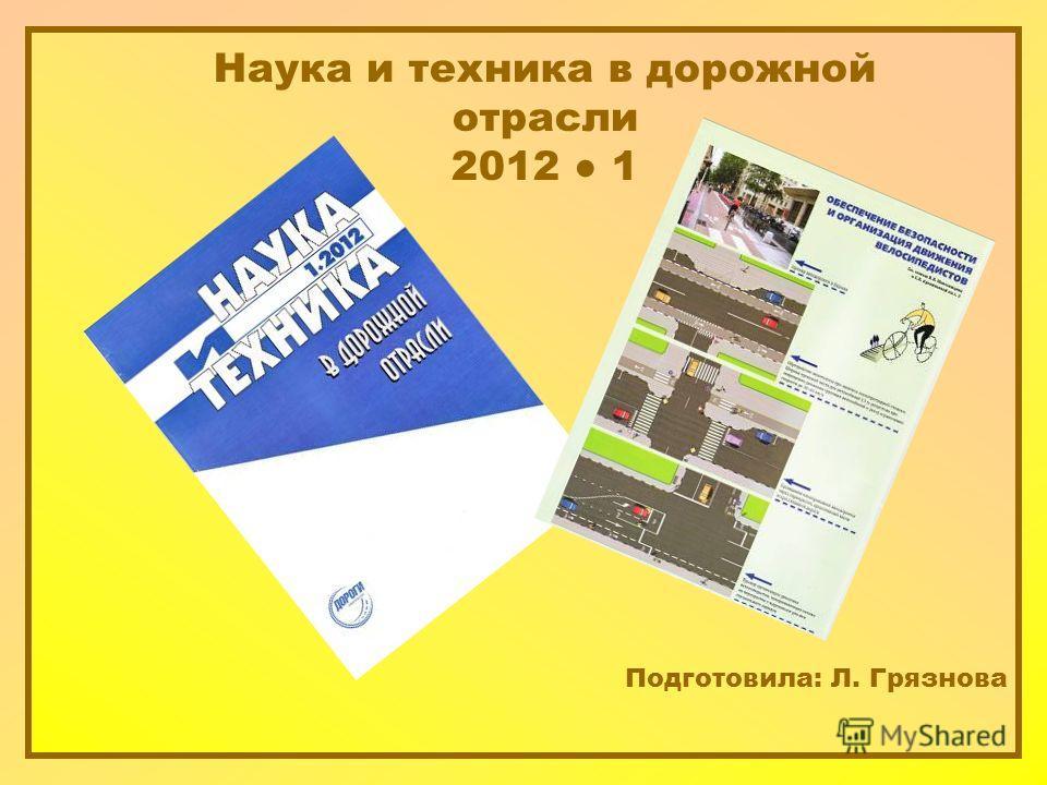 Наука и техника в дорожной отрасли 2012 1 Подготовила: Л. Грязнова