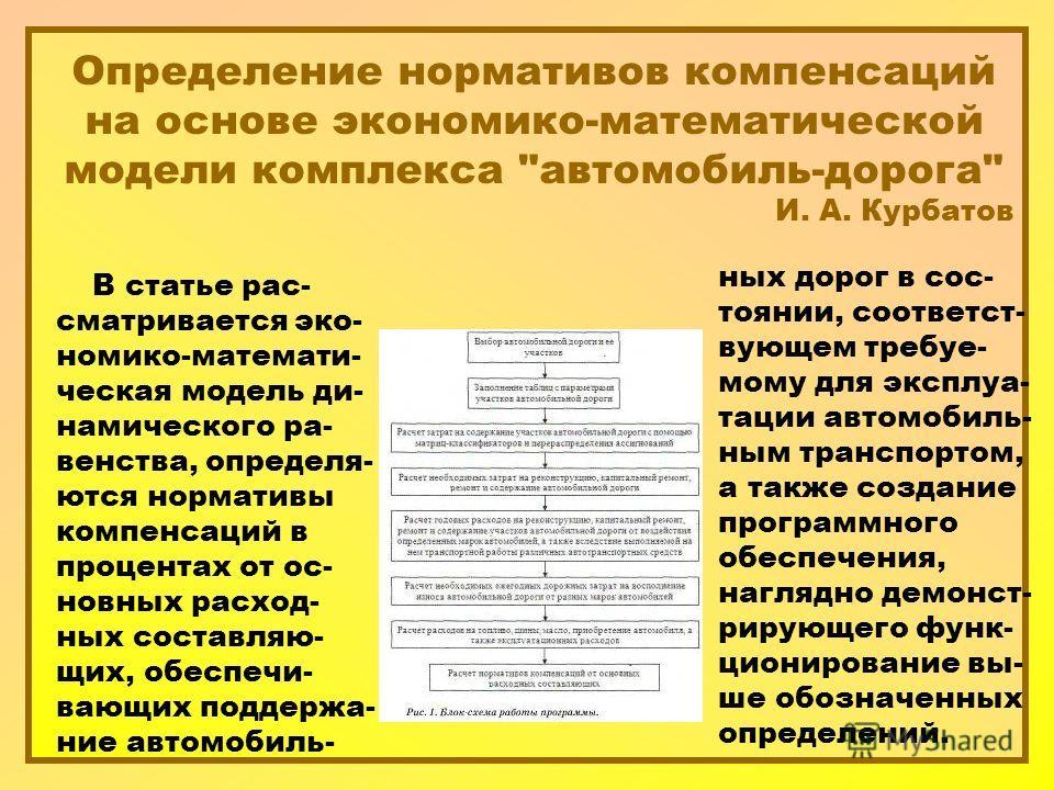 Определение нормативов компенсаций на основе экономико-математической модели комплекса