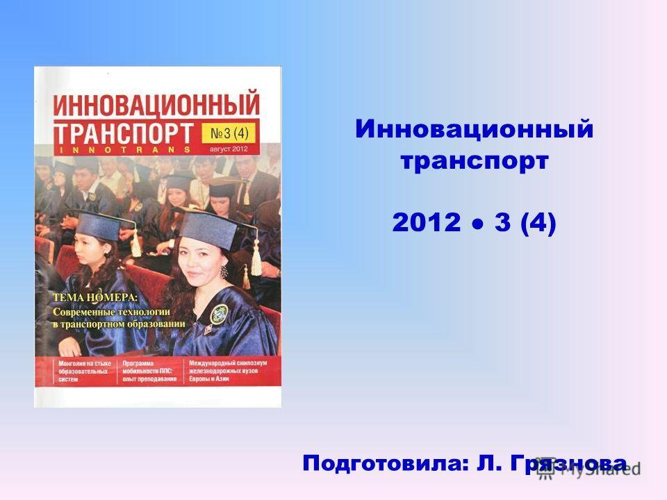 Инновационный транспорт 2012 3 (4) Подготовила: Л. Грязнова