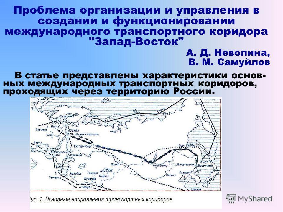 Проблема организации и управления в создании и функционировании международного транспортного коридора
