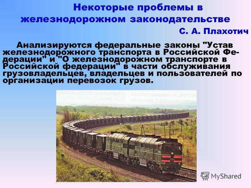 Некоторые проблемы в железнодорожном законодательстве С. А. Плахотич Анализируются федеральные законы