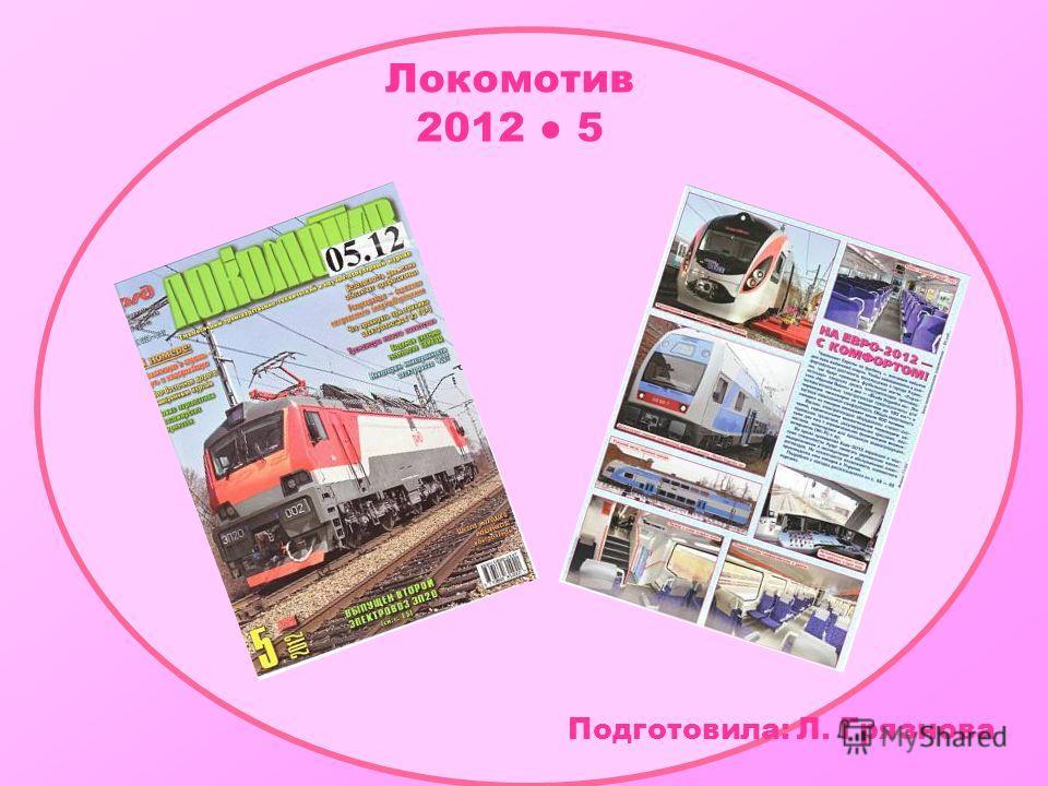 Локомотив 2012 5 Подготовила: Л. Грязнова