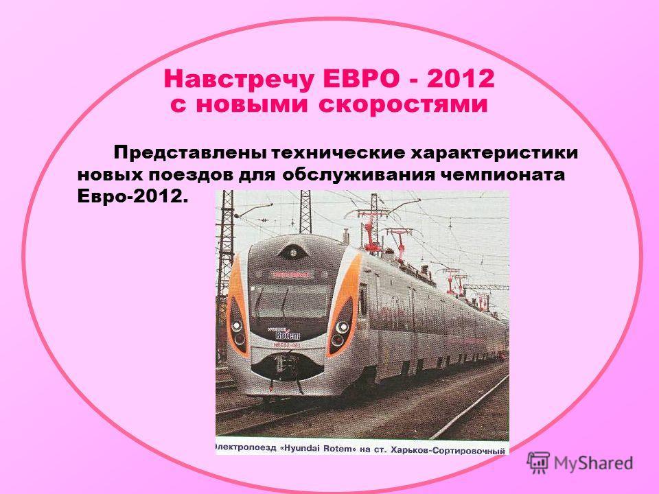 Навстречу ЕВРО - 2012 с новыми скоростями Представлены технические характеристики новых поездов для обслуживания чемпионата Евро-2012.