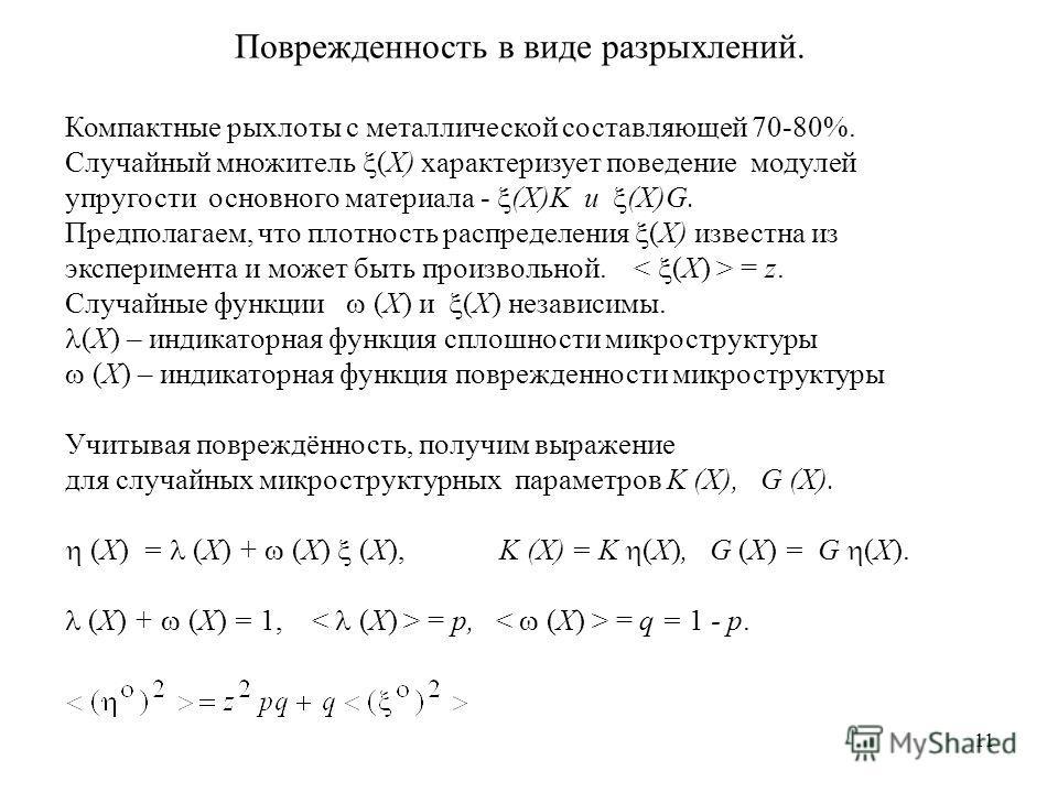 11 Поврежденность в виде разрыхлений. Компактные рыхлоты с металлической составляющей 70-80%. Случайный множитель (X) характеризует поведение модулей упругости основного материала - (X)K и (X)G. Предполагаем, что плотность распределения (X) известна