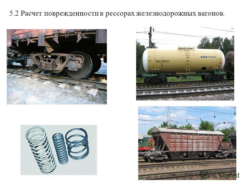 22 5.2 Расчет поврежденности в рессорах железнодорожных вагонов.