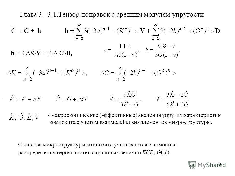 9 Глава 3. 3.1.Тензор поправок с средним модулям упругости h = 3 ΔK V + 2 Δ G D,. - макроскопические (эффективные) значения упругих характеристик композита с учетом взаимодействия элементов микроструктуры. = C + h. Свойства микроструктуры композита у
