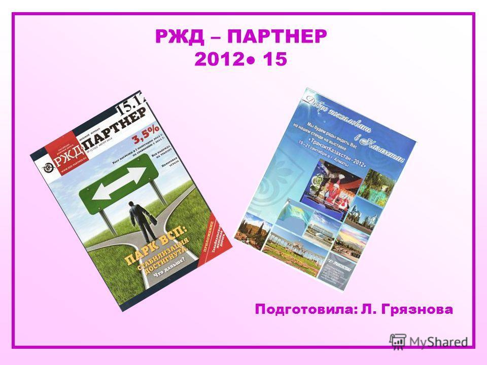 РЖД – ПАРТНЕР 2012 15 Подготовила: Л. Грязнова