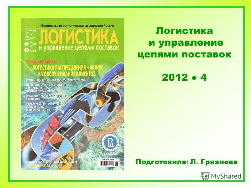 Логистика и управление цепями поставок 2012 4 Подготовила: Л. Грязнова