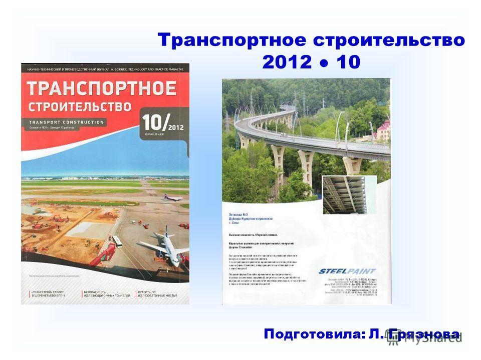 Транспортное строительство 2012 10 Подготовила: Л. Грязнова