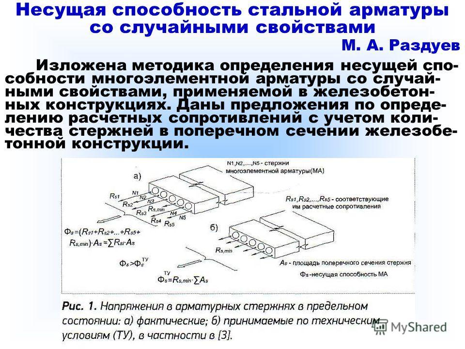 Несущая способность стальной арматуры со случайными свойствами М. А. Раздуев Изложена методика определения несущей спо- собности многоэлементной арматуры со случай- ными свойствами, применяемой в железобетон- ных конструкциях. Даны предложения по опр