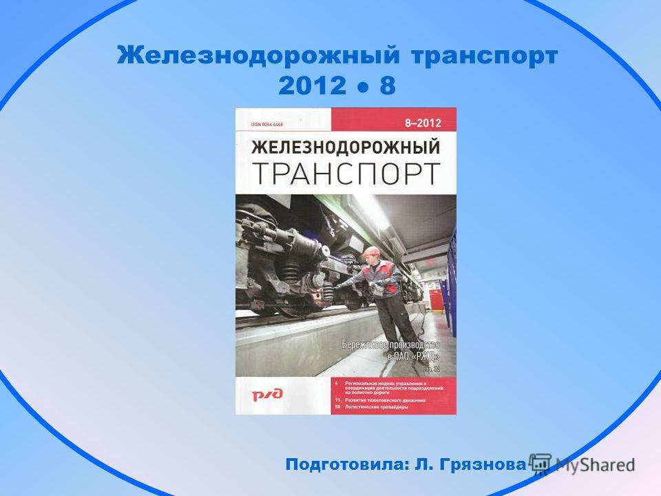 Железнодорожный транспорт 2012 8 Подготовила: Л. Грязнова