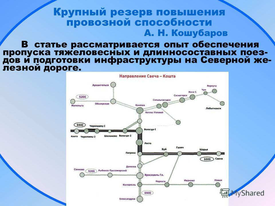 Крупный резерв повышения провозной способности А. Н. Кошубаров В статье рассматривается опыт обеспечения пропуска тяжеловесных и длинносоставных поез- дов и подготовки инфраструктуры на Северной же- лезной дороге.