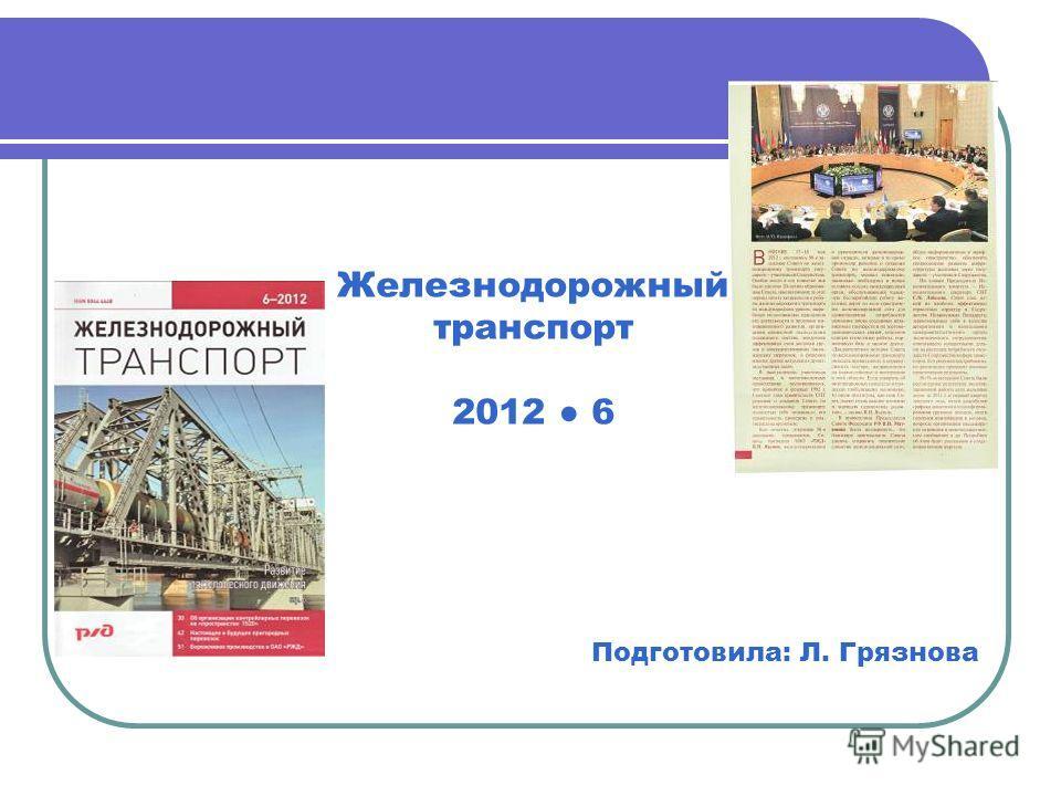 Железнодорожный транспорт 2012 6 Подготовила: Л. Грязнова