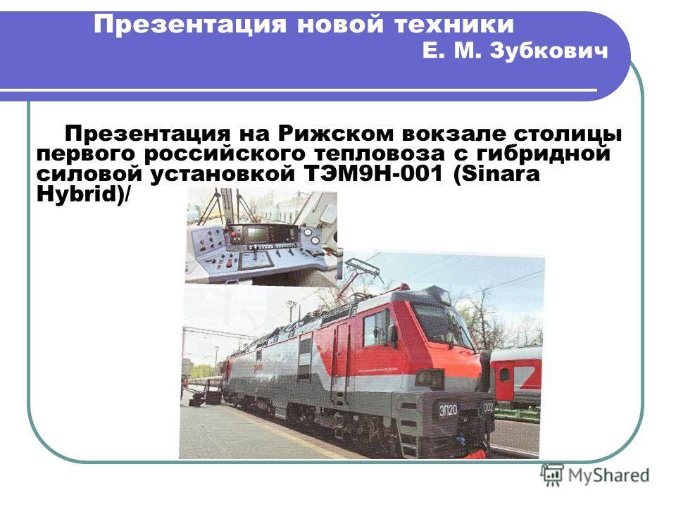 Презентация новой техники Е. М. Зубкович Презентация на Рижском вокзале столицы первого российского тепловоза с гибридной силовой установкой ТЭМ9Н-001 (Sinara Hybrid)/