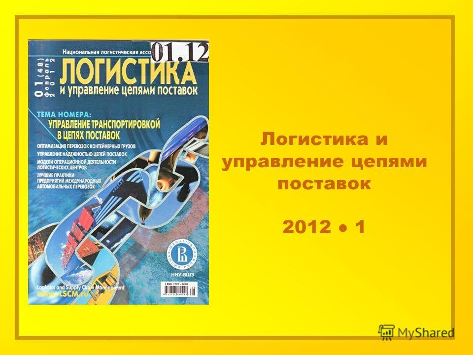 Логистика и управление цепями поставок 2012 1