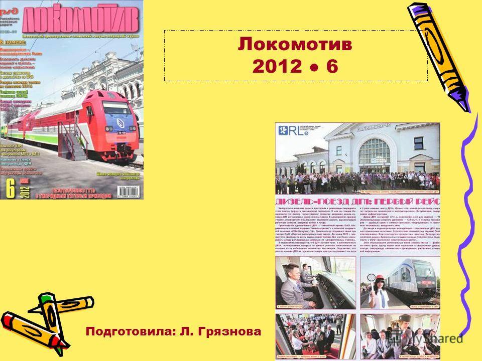 Локомотив 2012 6 Подготовила: Л. Грязнова