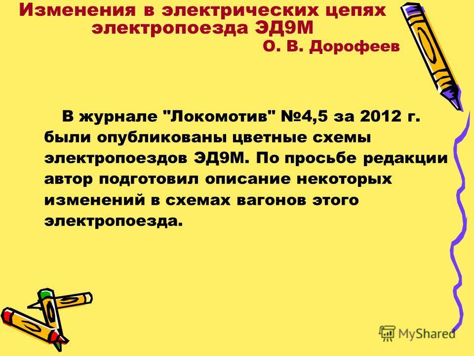 Изменения в электрических цепях электропоезда ЭД9М О. В. Дорофеев В журнале