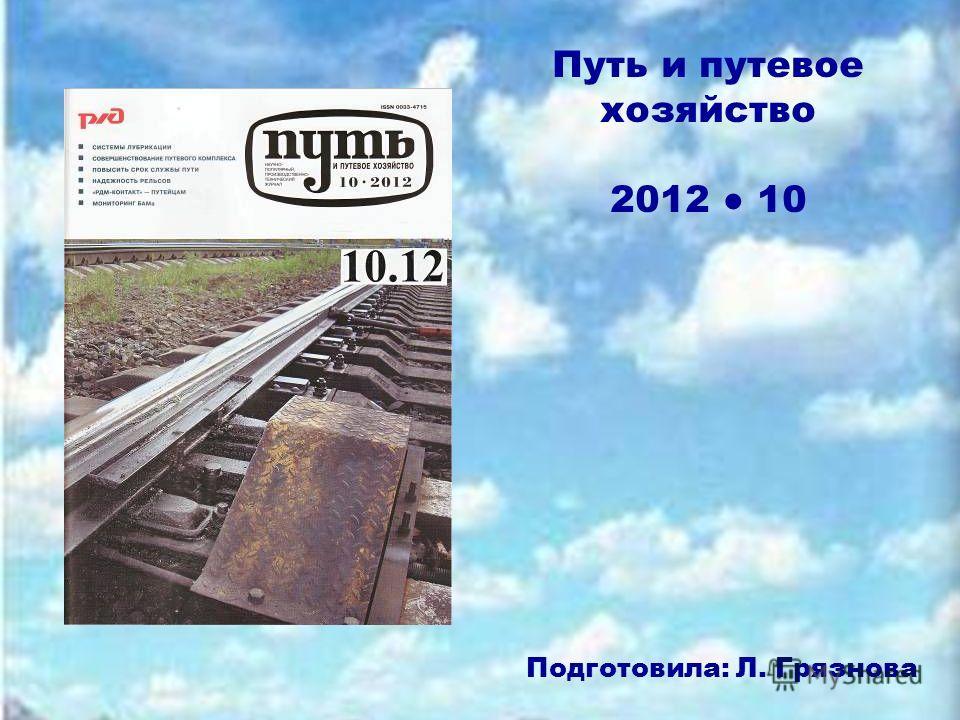 Путь и путевое хозяйство 2012 10 Подготовила: Л. Грязнова
