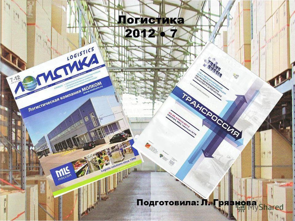 Логистика 2012 7 Подготовила: Л. Грязнова