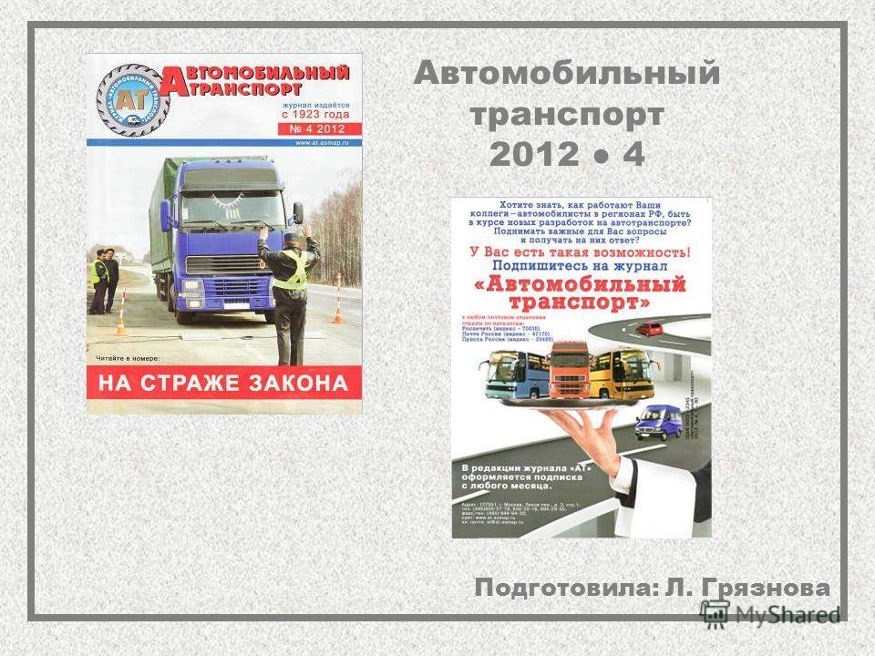 Автомобильный транспорт 2012 4 Подготовила: Л. Грязнова