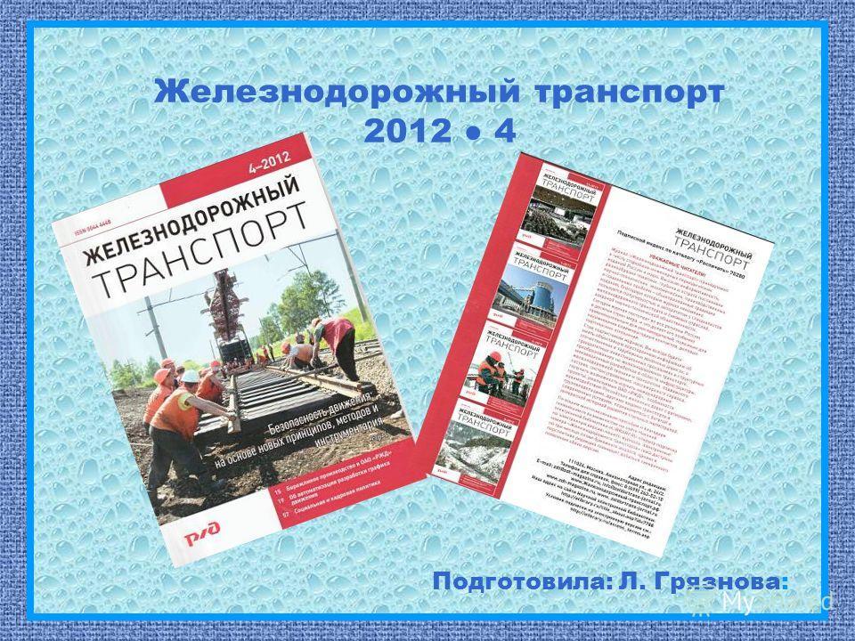Подготовила: Л. Грязнова: Железнодорожный транспорт 2012 4
