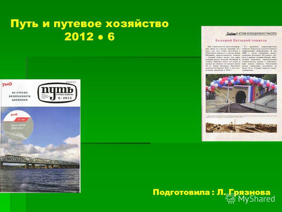Путь и путевое хозяйство 2012 6 Подготовила : Л. Грязнова