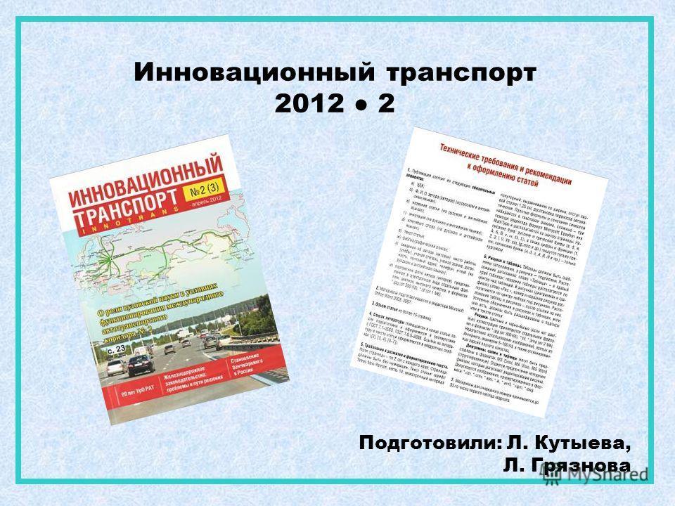 Подготовили: Л. Кутыева, Л. Грязнова Инновационный транспорт 2012 2