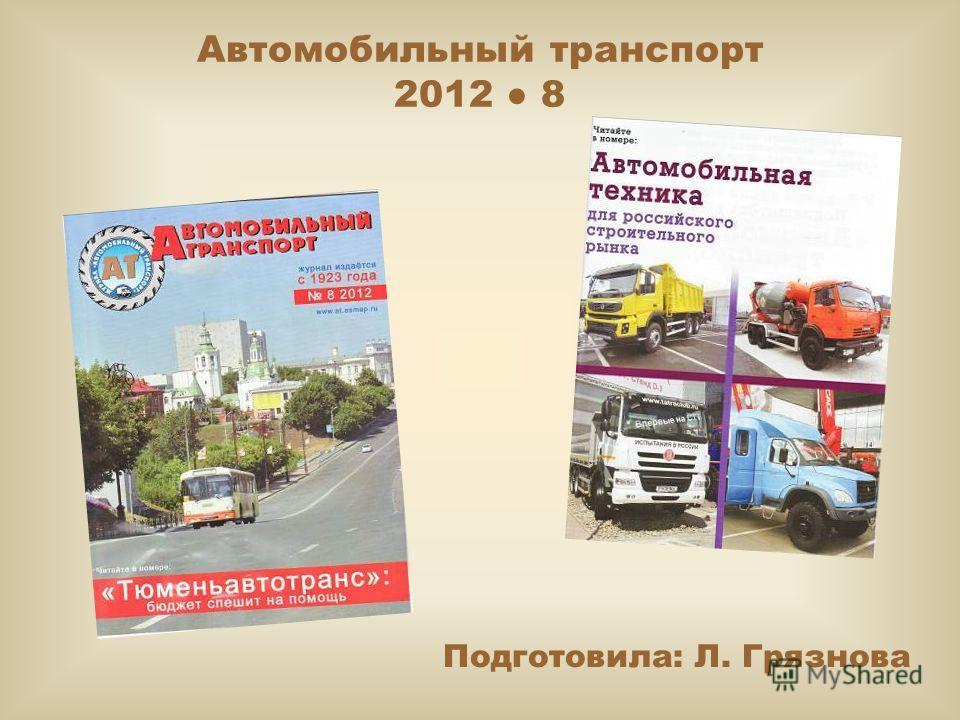 Автомобильный транспорт 2012 8 Подготовила: Л. Грязнова