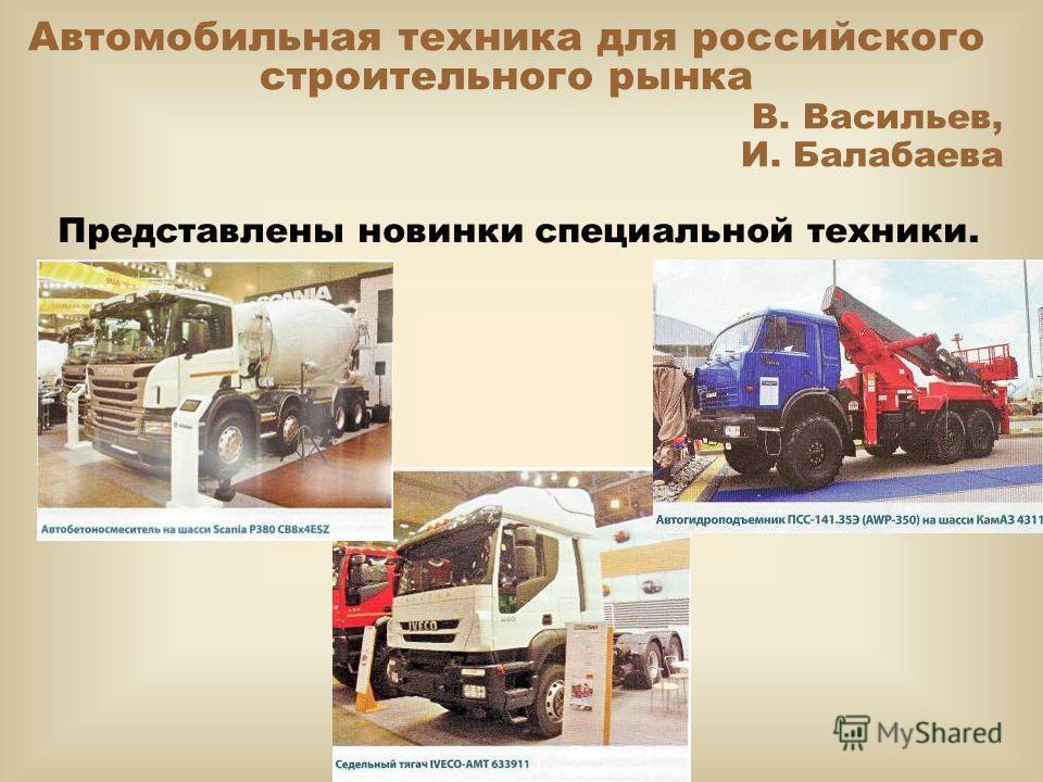 Автомобильная техника для российского строительного рынка В. Васильев, И. Балабаева Представлены новинки специальной техники.