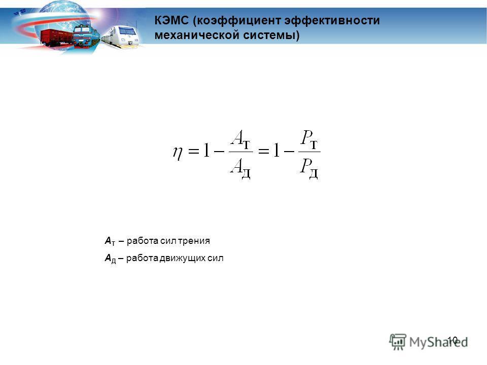 10 A Т – работа сил трения A Д – работа движущих сил КЭМС (коэффициент эффективности механической системы)