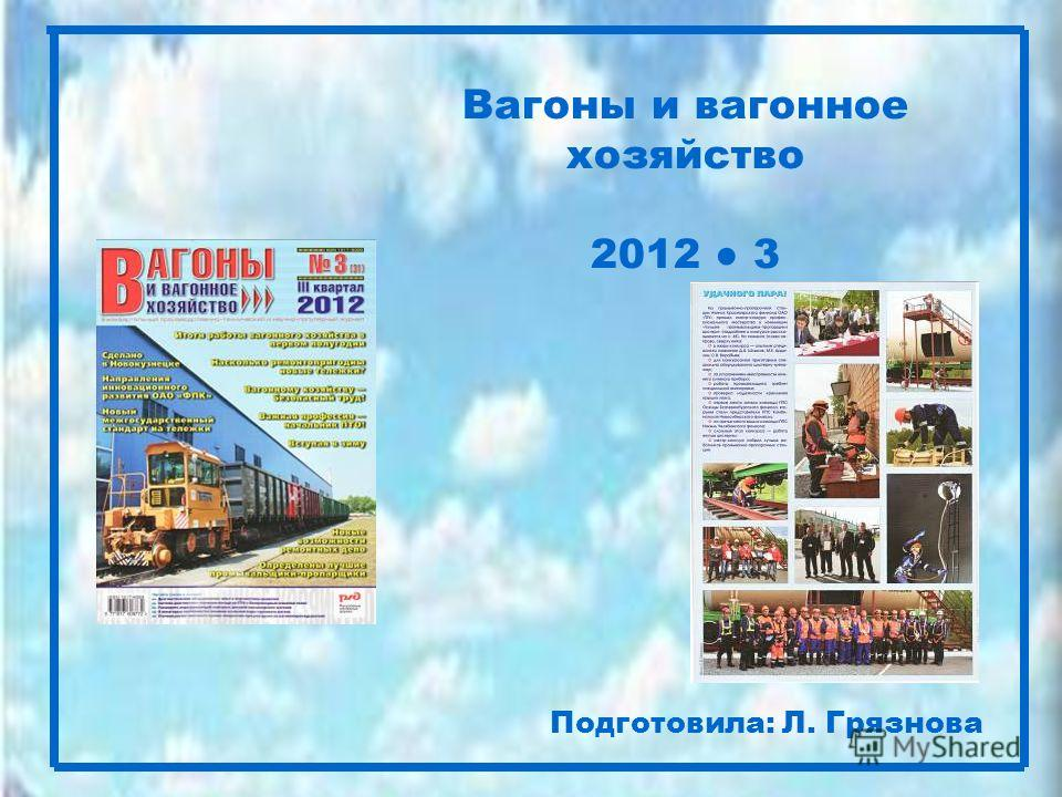 Вагоны и вагонное хозяйство 2012 3 Подготовила: Л. Грязнова