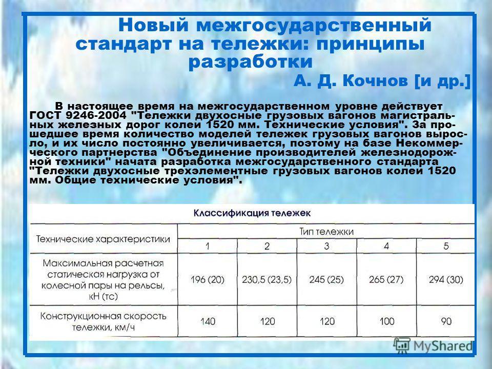 Новый межгосударственный стандарт на тележки: принципы разработки А. Д. Кочнов [и др.] В настоящее время на межгосударственном уровне действует ГОСТ 9246-2004