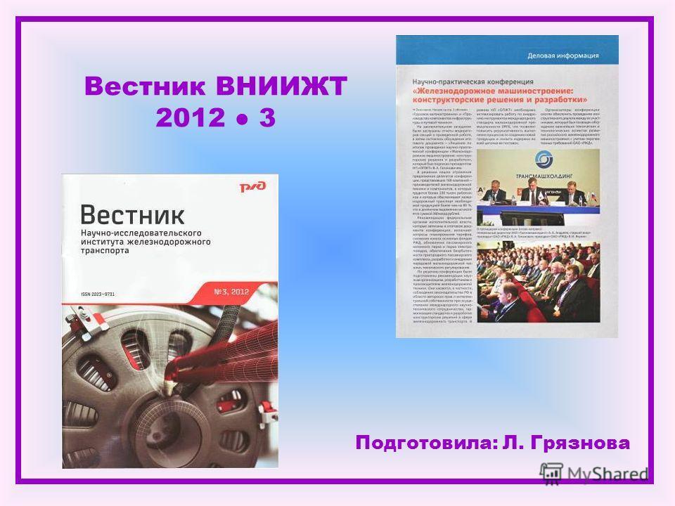 Вестник ВНИИЖТ 2012 3 Подготовила: Л. Грязнова